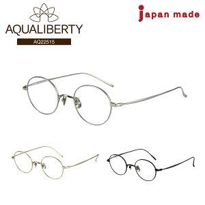 【度付きメガネ】AQUALIBERTY アクアリバティ 日本製 ボストン チタン フレーム 丸メガネ 鯖江 CHARMANT シャルマン近視 遠視 乱視 老眼 度なし 伊達 だて 眼鏡 度あり 度入り 鼻パッド付き レディ