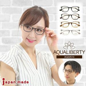 【度付きメガネ】AQUALIBERTY アクアリバティ 日本製 ウエリントン 鯖江 CHARMANT シャルマン近視 遠視 乱視 老眼 度なし 伊達 だて ダテ メガネ度付き メガネセット 軽い ズレ防止 レディース メ