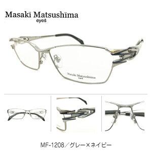 【度付きメガネ】Masaki Matsushima マサキマツシマ MF-1208 チタンフレーム スクエア 日本製 ケース付き近視 遠視 乱視 老眼 度なし 伊達 だて ダテ メガネ度付き メガネセット 軽い ズレ防止 レデ