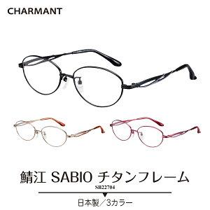 【度付きメガネ】CHARMANT シャルマン SABIO サビオ 日本製 チタンフレーム オーバル 鯖江近視 遠視 乱視 老眼 度なし 伊達 だて 眼鏡 度あり 度入り 軽い 軽量 鼻パッド付き レディース メンズ