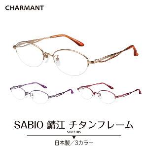 【度付きメガネ】CHARMANT シャルマン SABIO サビオ 日本製 チタンフレーム ハーフリム ナイロール 鯖江近視 遠視 乱視 老眼 度なし 伊達 だて 眼鏡 度あり 度入り 軽い 軽量 鼻パッド付き レディ