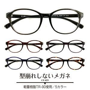 度付き メガネ ボストン 男女兼用 形状記憶 軽量 フレーム 丸眼鏡 ラウンド 度あり 度入り 近視 遠視 乱視 老眼 度なし 伊達 だて 眼鏡 めがね レンズ セット 軽い ズレ防止 鼻パッドなし レデ