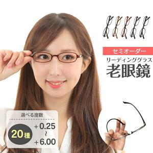 セミオーダー 老眼鏡 リーディンググラス 小顔 小さいサイズ オーバル 小型 形状記憶 軽量 軽い ケース付き 鼻パッドなし シニアグラス レディース メンズ 男性 女性 おしゃれ かわいい かっ