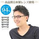 【老眼鏡 スーパーブルーライトカット 94%】スクエア 軽量 黒縁 安い送料無料 国産 リーディンググラス シニアグラス …
