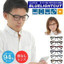 【度なし 伊達メガネ スーパーブルーライトカット 94%】ウェリントン 黒縁 軽量 形状記憶送料無料 メガネ度なし だて …