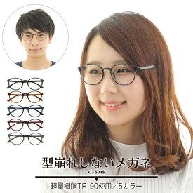 度付き メガネ ボストン 軽量 フレーム 形状記憶 度あり 度入り 近視 遠視 乱視 老眼 度なし 伊達 だて 眼鏡 めがね レンズ セット 軽い ズレ防止 レディース メンズ 男性 女性 おしゃれ かわいい かっこいい