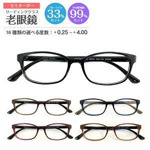 セミオーダー 老眼鏡 スクエア 小顔 小さいサイズ 小型 ブルーライトカット UVカット 紫外線カット 形状記憶 軽量フレーム 軽い ケース付き 鼻パッドなし リーディンググラス シニアグラス