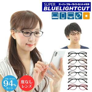 【度なし 伊達メガネ スーパーブルーライトカット 94%】オーバル 軽量 形状記憶 黒縁 UV420 メガネ度なし だて ダテ 眼鏡 軽い ズレ防止 レディース メンズ 男性 女性 パソコンメガネ プレゼン