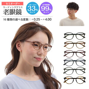 セミオーダー 老眼鏡 ボストン ブルーライトカット UVカット 紫外線カット 丸眼鏡 形状記憶 軽量フレーム 軽い ケース付き 鼻パッドなし リーディンググラス シニアグラス レディース メン