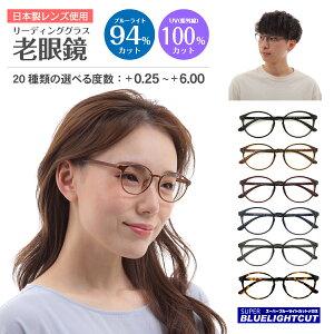 老眼鏡 ブルーライトカット 94%カット ボストン 丸眼鏡 形状記憶 軽量フレーム リーディンググラス シニアグラス PC パソコン スマホ メガネ UVカット 紫外線カット UV420 眼鏡 軽い ズレ防止 レ