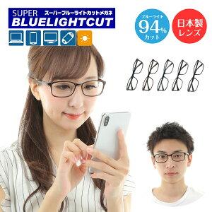 【度付きメガネ スーパーブルーライトカット 94%】スクエア 黒縁 軽量 形状記憶 日本製レンズ使用 近視 遠視 乱視 眼鏡 度あり レンズセット 軽い ズレ防止 レディース メンズ 男性 女性 パソ