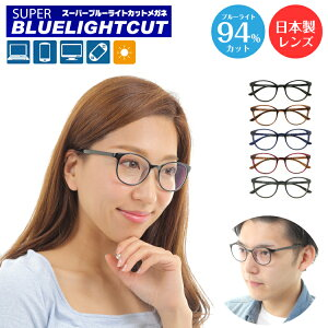 【度付きメガネ スーパーブルーライトカット 94%】ボストン 形状記憶 軽量 フレーム 近視 遠視 乱視 度あり PC パソコン スマホ メガネ 眼鏡 UVカット 紫外線カット UV420 ズレ防止 レディース