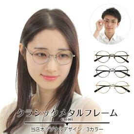 度付き メガネ ボストン メタル フレーム クラシック 度あり 度入り 近視 遠視 乱視 老眼 度なし 伊達 だて 眼鏡 めがね レンズ セット 軽い ズレ防止 レディース メンズ 男性 女性 おしゃれ かわいい かっこいい