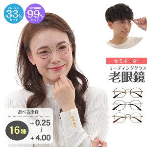 セミオーダー 老眼鏡 ボストン メタル フレーム ブルーライトカット UVカット 紫外線カット 丸眼鏡 ケース付き 鼻パッドあり 鼻パッド付き リーディンググラス シニアグラス レディース メ