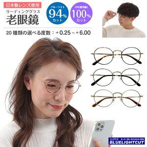 老眼鏡 ブルーライトカット 94%カット ボストン 丸眼鏡 メタルフレーム リーディンググラス シニアグラス PC パソコン スマホ メガネ UVカット 紫外線カット UV420 眼鏡 軽い ズレ防止 レディー
