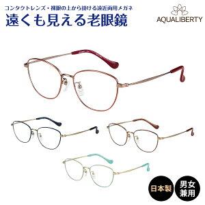【遠くも見える老眼鏡】遠近両用 日本製 AQUALIBERTY アクアリバティ ボストン ウエリントン チタン フレーム 鼻パッド付き 鯖江 CHARMANT シャルマンリーディンググラス シニアグラス 遠視 老眼