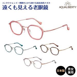 【遠くも見える老眼鏡】遠近両用 日本製 AQUALIBERTY アクアリバティ ヘキサゴン 六角形 チタン フレーム 鼻パッド付き 鯖江 CHARMANT シャルマンリーディンググラス シニアグラス 遠視 老眼 メガ