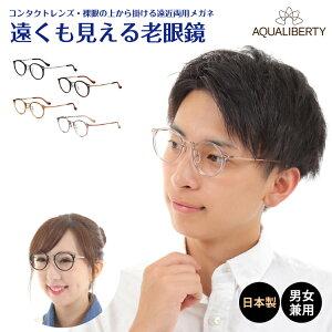【遠くも見える老眼鏡】遠近両用 日本製 AQUALIBERTY アクアリバティ ボストン チタン フレーム 鼻パッド付き 鯖江 CHARMANT シャルマンリーディンググラス シニアグラス 遠視 老眼 メガネ レディ