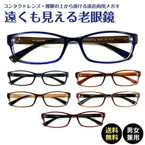【遠くも見える老眼鏡】遠近両用 スクエア 軽量 軽い 形状記憶 黒縁 +1.0 +1.5 +2.0 +2.5 老眼鏡 リーディンググラス シニアグラス 遠視 老眼 裸眼 度なし 伊達 だて ダテ メガネ レディース メン