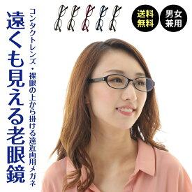 【遠くも見える老眼鏡】遠近両用 オーバル 軽量 軽い 形状記憶 +1.0 +1.5 +2.0 +2.5 老眼鏡 リーディンググラス シニアグラス 遠視 老眼 裸眼 素通し 度なし メガネ レディース メンズ 男性 女性 遠く ぼけない ぼやけない