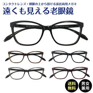 【遠くも見える老眼鏡】遠近両用 スクエア ウエリントン 軽量 フレーム 軽い 形状記憶 黒縁 +1.0 +1.5 +2.0 +2.5 老眼鏡 リーディンググラス シニアグラス 遠視 老眼 裸眼 度なし 伊達 だて ダテ