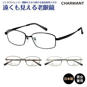 【遠くも見える老眼鏡】遠近両用 日本製 CHARMANT シャルマン SABIO サビオ チタンフレーム スクエア メタル 鼻パッド 鯖江リーディンググラス シニアグラス 遠視 老眼 メガネ レディース メン