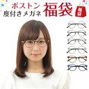 【度付きメガネ 選べる 福袋】ボストン 丸眼鏡 メタル セル プラスチック フレーム近視 遠視 乱視 老眼 度なし 伊達 …
