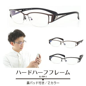 【度付きメガネ】ハードフレーム スクエア ハーフリム 太い 太め ごっつい フレーム近視 遠視 乱視 老眼 度なし 伊達 だて ダテ メガネ度付き メガネセット 軽い ズレ防止 レディース メンズ