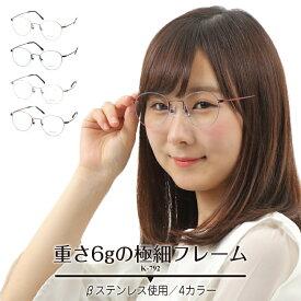 【度付きメガネ】ボストン 丸眼鏡 極細 細い メタルフレーム 軽量近視 遠視 乱視 老眼 度なし 伊達 だて ダテ メガネ度付き メガネセット 軽い ズレ防止 レディース メンズ 男性 女性 プレゼント ギフト