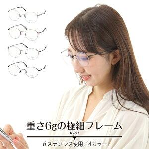 【老眼鏡】ボストン 丸眼鏡 極細 細い メタルフレーム 軽量リーディンググラス シニアグラス レディース メンズ 男性 女性 プレゼント ギフト+0.25 +0.5 +0.75 +1.0 +1.25 +1.5 +1.75 +2.0 +2.25 +2.5 +2.75 +3.
