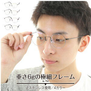 【度付きメガネ】ボストン 丸眼鏡 極細 細い メタルフレーム 軽量近視 遠視 乱視 老眼 度なし 伊達 だて ダテ メガネ度付き メガネセット 軽い ズレ防止 レディース メンズ 男性 女性 プレゼ
