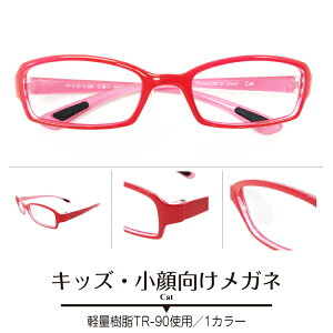 【度付きメガネ】キッズ 子供 小顔 小さい 小さめ フレーム スクエア 鼻パッド付き近視 遠視 乱視 老眼 度なし 伊達 だて ダテ メガネ度付き メガネセット 軽い ズレ防止 レディース メンズ