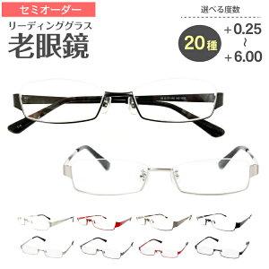 セミオーダー 老眼鏡 リーディンググラス アンダーリム メタルフレーム 逆ナイロール ハーフリム ケース付き 鼻パッドあり シニアグラス レディース メンズ 男性 女性 おしゃれ かわいい か