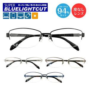 【度なし 伊達メガネ スーパーブルーライトカット 94%】ハーフリム ナイロール スクエア メタルフレーム UV420 UVカット ブルーライトカット メガネ 眼鏡 めがね PCメガネ パソコンメガネ スマ