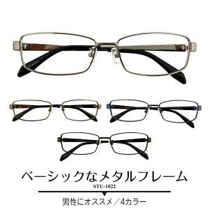 【度付きメガネ】スクエア メタルフレーム 鼻パッド付き 鼻パッドあり近視 遠視 乱視 度なし 伊達 だて ダテ 眼鏡 めがね 度あり かわいい かっこいい おしゃれ レディース メンズ 男性 女性
