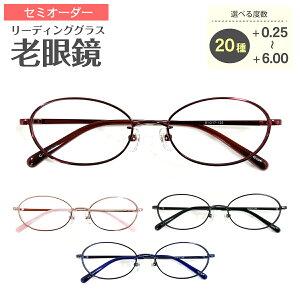 老眼鏡 リーディンググラス オーバル メタルフレーム ケース付き 鼻パッド付き 鼻パッドあり シニアグラス レディース メンズ 男性 女性 おしゃれ かわいい 安い 30代 40代 50代 60代 70代 80代 9
