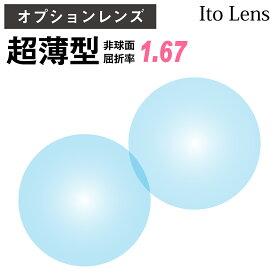 【オプションレンズ】超薄型非球面 レンズ 屈折率1.67 (2枚1組)