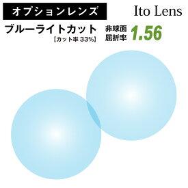 【オプションレンズ】ブルーライトカット 33% レンズ 1.56非球面 (2枚1組)