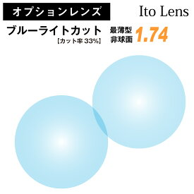 【オプションレンズ】ブルーライトカット 33% レンズ 最薄型非球面 屈折率1.74 (2枚1組)