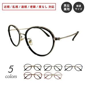 度付き メガネ ボストン コンビネーション フレーム 鼻パッド付き 丸眼鏡 度あり 度入り 近視 遠視 乱視 老眼 度なし 伊達 だて 眼鏡 めがね レンズ セット 軽い ズレ防止 レディース メンズ