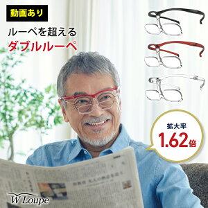 ダブルルーペ W Loupe シャルマン CHARMANT メガネ型 拡大鏡 拡大率1.62倍男女兼用 男性 女性 メンズ レディース おしゃれ かっこいい かわいい レジェンド松下
