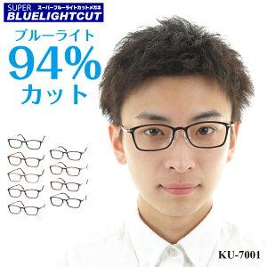 【度付きメガネ スーパーブルーライトカット 94%】ウルテム チタン スクエア 鼻パット付き送料無料 国産 近視 遠視 乱視 メガネ度付き メガネセット 軽い ズレ防止 レディース メンズ 男性
