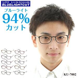 【老眼鏡 スーパーブルーライトカット 94%】ウルテム チタンフレーム スクエア 鼻パット付き送料無料 国産 リーディンググラス シニアグラス メガネセット 軽い ズレ防止 レディース メンズ