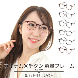 【老眼鏡】ウルテム チタン 鼻パット付き ボストン 丸眼鏡リーディンググラス シニアグラス レディース メンズ 男性 女性 プレゼント ギフト+0.25 +0.5 +0.75 +1.0 +1.25 +1.5 +1.75 +2.0 +2.25 +2.5 +2.75 +3.0 +3.25 +3.5 +3.75 +4.0