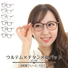 【度付きメガネ】ウルテム チタン 鼻パット付き ボストン 丸眼鏡近視 遠視 乱視 老眼 度なし 伊達 だて ダテ メガネ度付き メガネセット 軽い ズレ防止 レディース メンズ 男性 女性 プレゼント ギフト