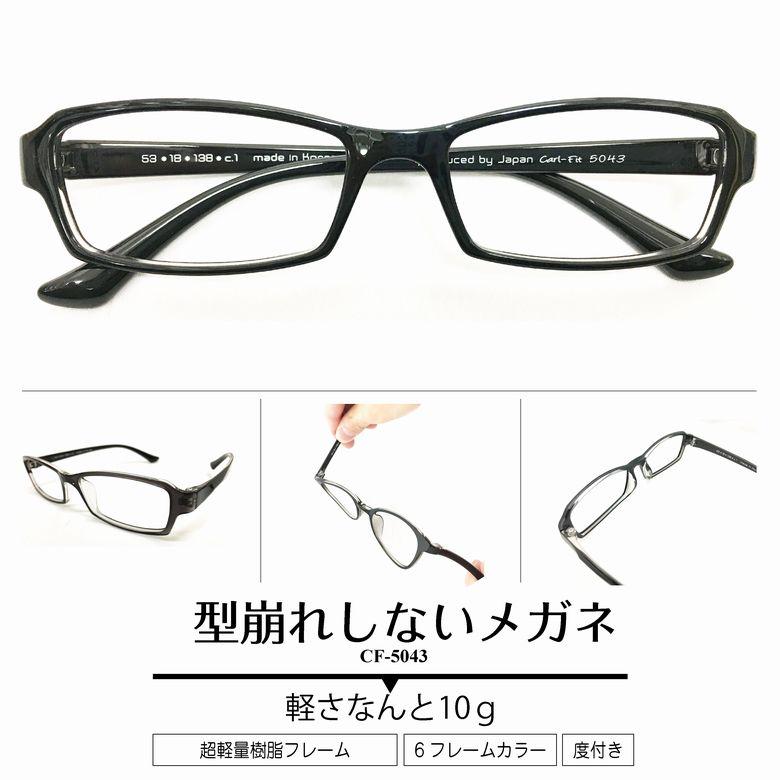 【超特価】メガネ度付き 軽量フレーム 軽い 形状記憶 スクエア 黒縁 メガネセット ズレ防止 プレゼント ギフト レディース メンズ 近視・遠視・乱視・老眼 PCメガネ度付きブルーライトカット対応 (オプション)樹脂製 だてメガネ 伊達めがね