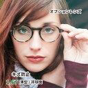 【オプションレンズ】キズ防止 レンズ 超薄型非球面 屈折率1.67 (2枚1組)