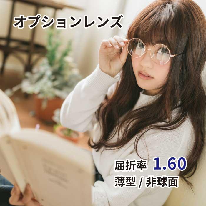 【オプションレンズ】薄型非球面 レンズ 屈折率1.60 (2枚1組)