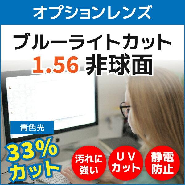 【オプション】ブルーライトカットレンズ 1.56非球面 標準レンズ (2枚1組)