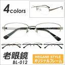 老眼鏡 リーディンググラス シニアグラス ハーフリム ナイロール メタルフレーム メンズ レディース【 +0.25 +0.5 +0.…